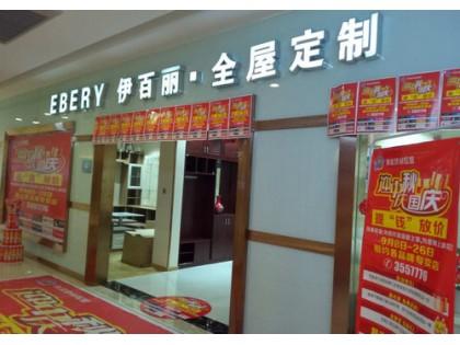 伊百丽全屋定制江西宜春专卖店