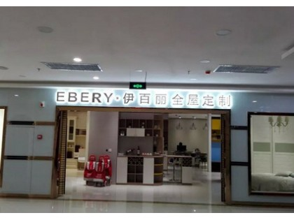 伊百丽全屋定制山东济宁专卖店
