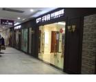 千年舟健康家居浙江杭州萧山区专卖店