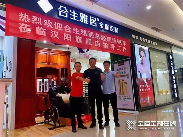 合生雅居高层走访省会城市专卖店,助力提升在定制家具行业的品牌形象。