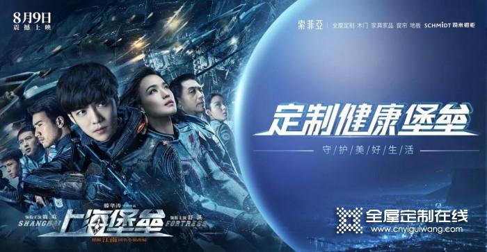《上海堡垒》即将上映,索菲亚全屋定制代言人带队打响家园保卫战!
