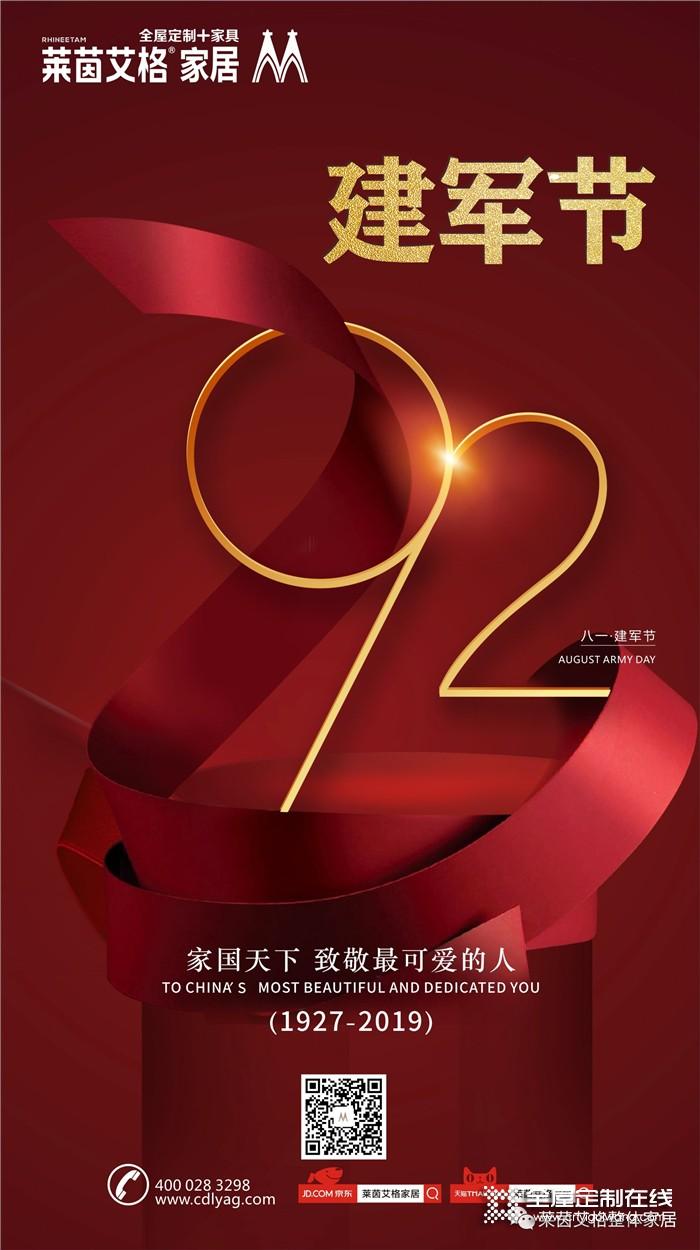 莱茵艾格全屋定制致敬最可爱的人,庆祝中国人民解放军建军92周年!