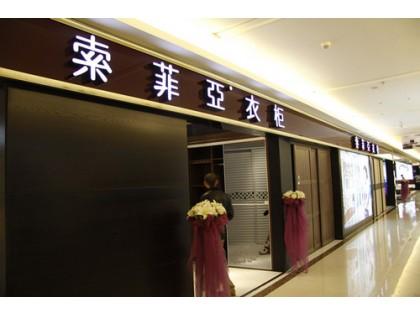 索菲亚衣柜广西柳州专卖店