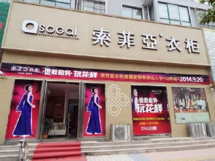 索菲亚衣柜山东济宁专卖店