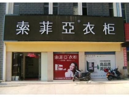 索菲亚全屋定制湖南永州江华专卖店