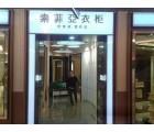 索菲亚衣柜陕西西安曲江专卖店