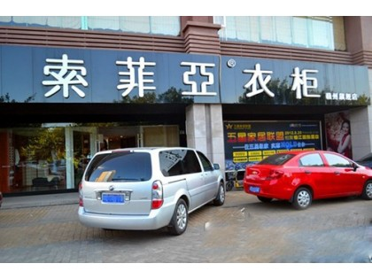 索菲亚衣柜江西赣州专卖店