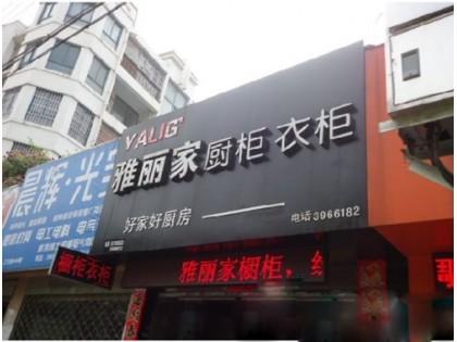 雅丽家衣柜安徽蚌埠专卖店