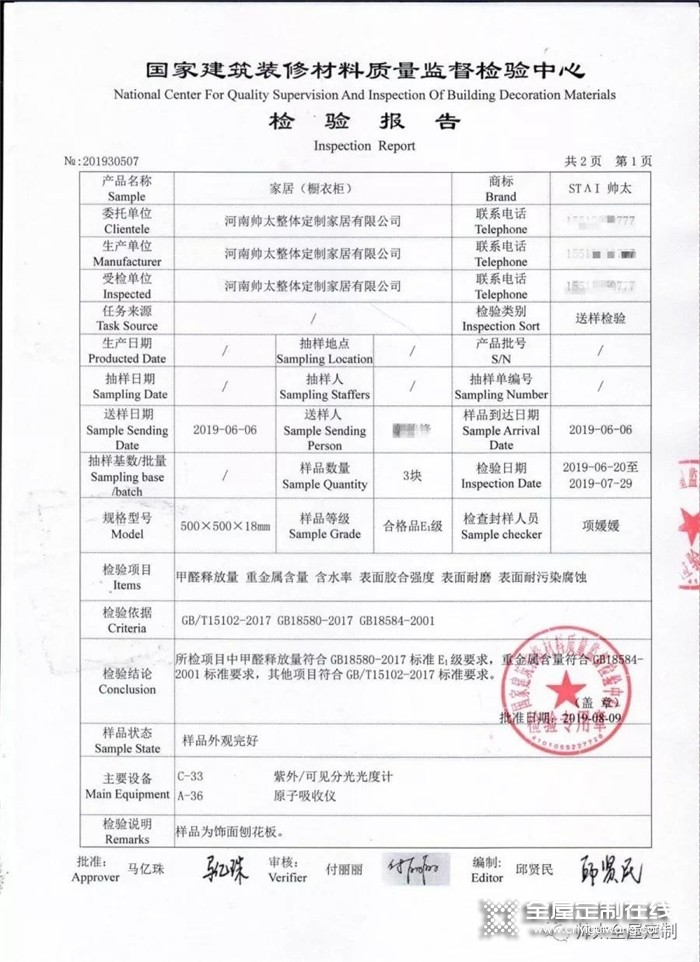 帅太全屋定制公开2019年8月产品环保检测!