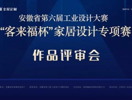 """安徽省第六届工业设计大赛 —""""客来福杯""""家居设计专项赛作品评审会圆满结束!"""