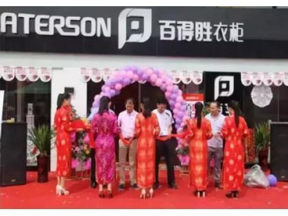 百得胜衣柜江西九江湖口专卖店