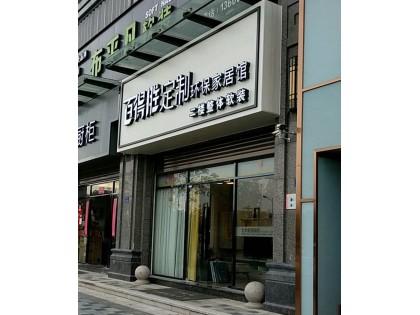 百得胜全屋定制福建泉州惠安县专卖店