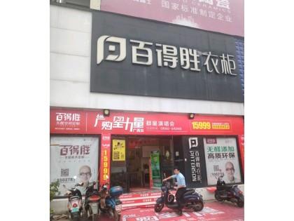 百得胜全屋定制广西南宁专卖店