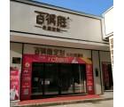 百得胜全屋定制浙江杭州市萧山专卖店