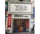 百得胜全屋定制重庆江津区专卖店