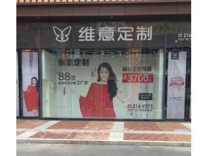 维意定制山东烟台福山区专卖店