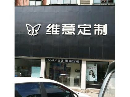 维意定制安徽阜阳太和县专卖店