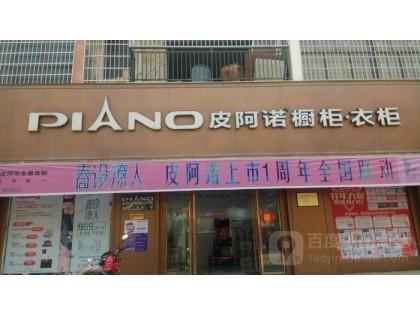 皮阿诺全屋定制广西钦州浦北专卖店