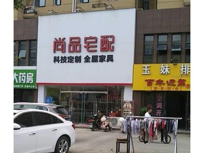 尚品宅配全屋定制安徽宿州灵璧专卖店