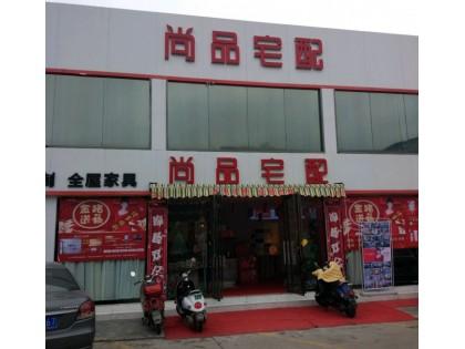 尚品宅配全屋定制广西南宁专卖店