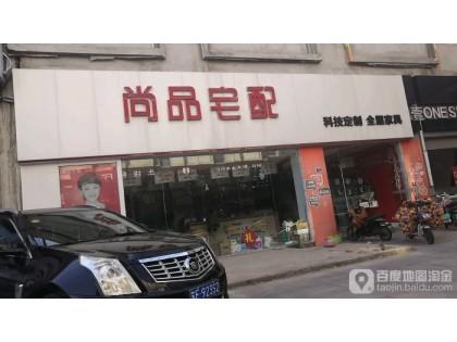 尚品宅配全屋定制江苏淮安专卖店