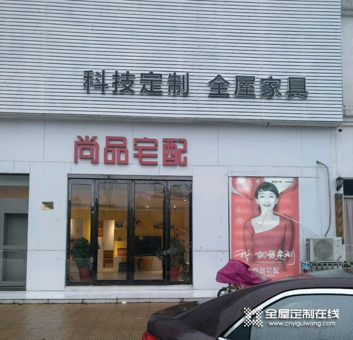 尚品宅配全屋定制江苏扬州仪征专卖店