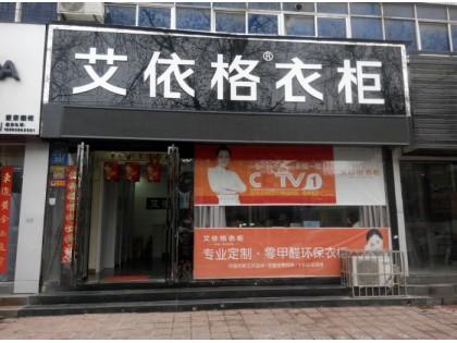 艾依格全屋定制河南新乡专卖店