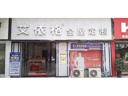 艾依格全屋定制安徽阜阳专卖店