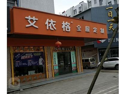 艾依格全屋定制江苏盐城专卖店
