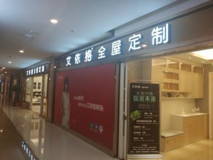 艾依格全屋定制河南郑州专卖店