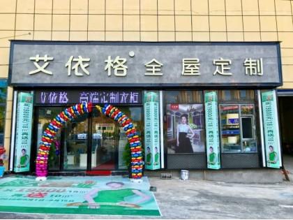 艾依格全屋定制贵州铜仁专卖店
