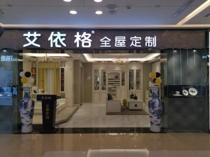 艾依格全屋定制贵州六盘水专卖店