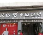 艾依格全屋定制江西抚州广昌专卖店