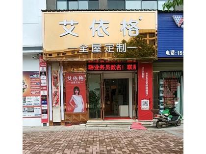 艾依格全屋定制江西上饶鄱阳专卖店