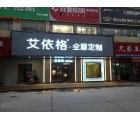艾依格全屋定制江西宜春樟树专卖店