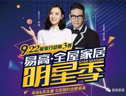 香港情歌王子苏永康助阵易高爱家行动第三季,相约合肥 不见不散!