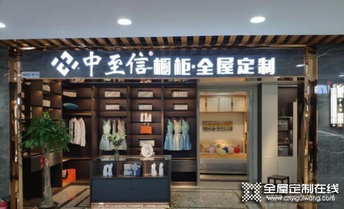 中至信定制家居北京朝阳区旗舰店盛大开业