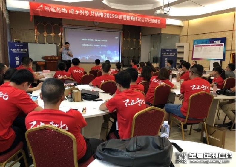 艾依格2019年新商终端运营经销峰会成功举行