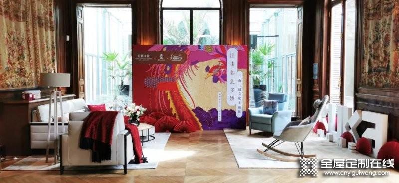 顾家家居受邀参加在法国巴黎举办的艺术展