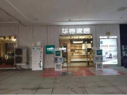 华帝家居江苏江阴专卖店