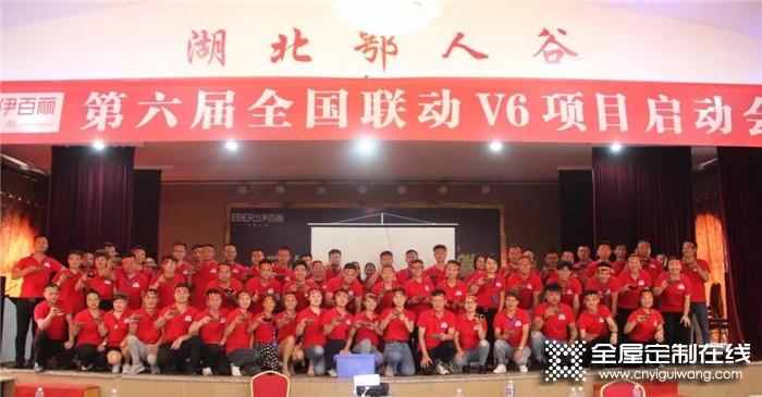 伊百丽第六届V6项目启动会,势必再创业绩新高!