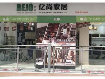 亿尚家居四川广元专卖店