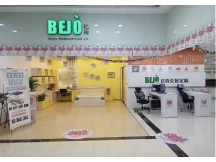 亿尚家居湖南郴州桂阳专卖店