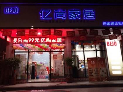 亿尚家居广东梅州专卖店