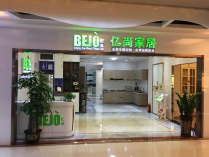 亿尚家居广东广州白云专卖店