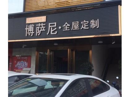 博萨尼全屋定制广东惠州专卖店