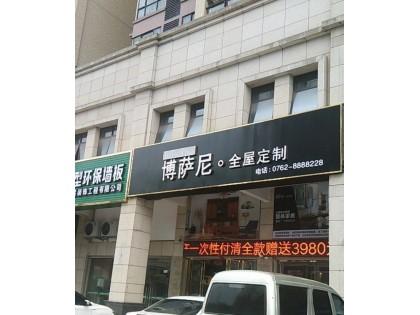 博萨尼全屋定制广东河源专卖店