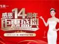 简一家居14周年庆厂购会,成交额3小时突破百万! (1644播放)