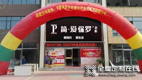 简爱保罗衣柜山东临沂兰陵专卖店