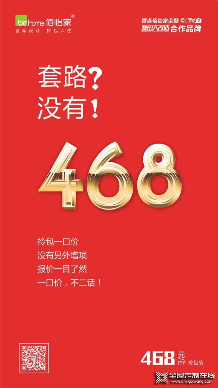 佰怡家468圆梦家,让你不再为装修烦恼!